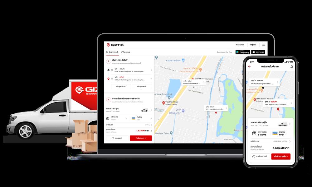 About us | GIZTIX บริการขนส่ง บริษัทขนส่ง รถรับจ้าง รถส่งของ รถ6ล้อ